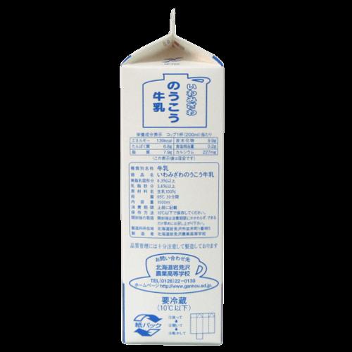 いわみざわ-のうこう牛乳の写真3