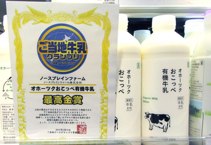 おこっぺ有機牛乳_ご当地牛乳グランプリ最高金賞