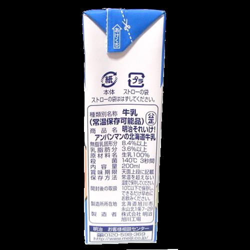 それいけ!アンパンマンの北海道牛乳の写真3