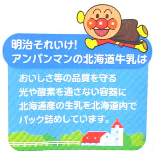 それいけ!アンパンマンの北海道牛乳_裏面4