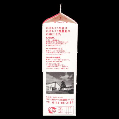 のぼりべつ牛乳の写真2