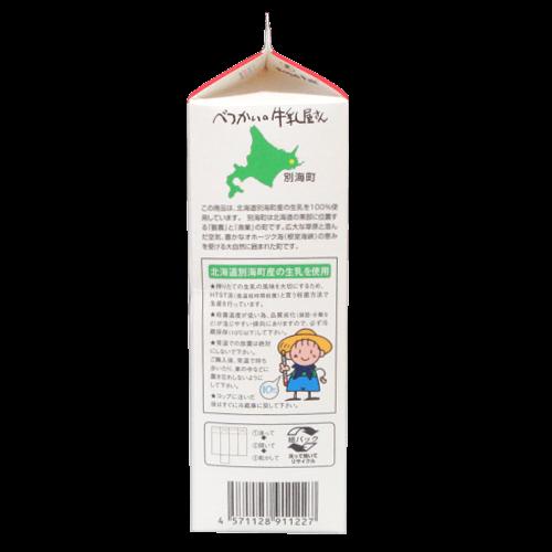 べつかいの牛乳屋さん(紙パック)の写真2