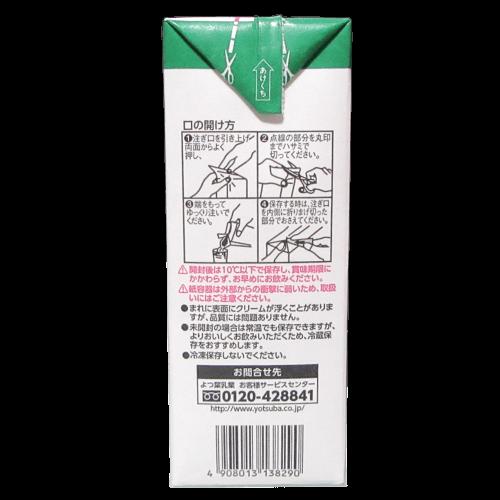 よつ葉-北海道特選3.6牛乳の写真2
