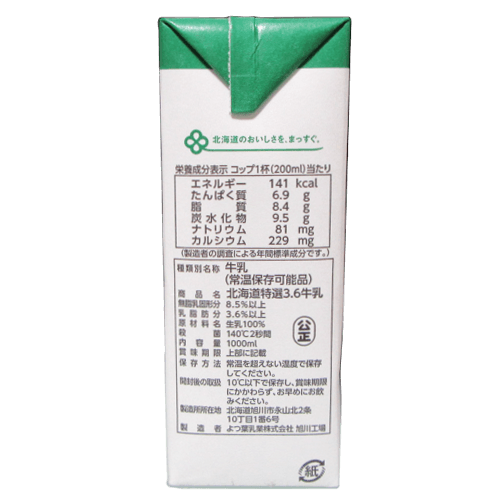 よつ葉-北海道特選3.6牛乳の写真3