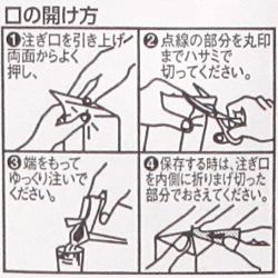 よつ葉-北海道特選3.6牛乳_裏面3
