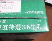よつ葉-北海道特選3.6牛乳_裏面4