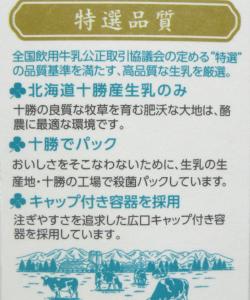 よつ葉-特選-軽やかしぼり_裏面3