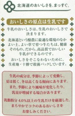よつ葉-特選4.0牛乳_裏面3