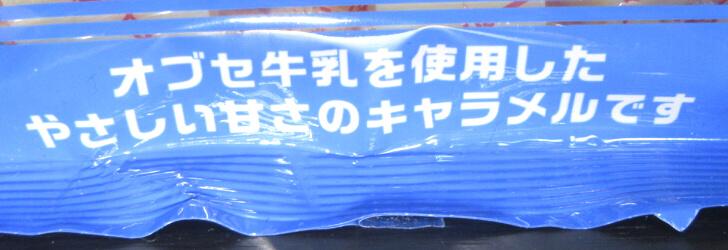 オブセ牛乳大ビンおやつセット_008