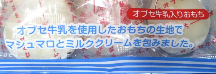 オブセ牛乳大ビンおやつセット_012