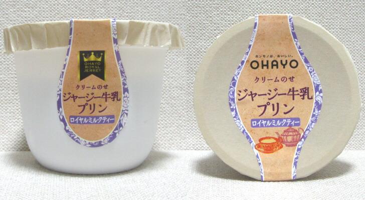 クリームのせジャージー牛乳プリン_002