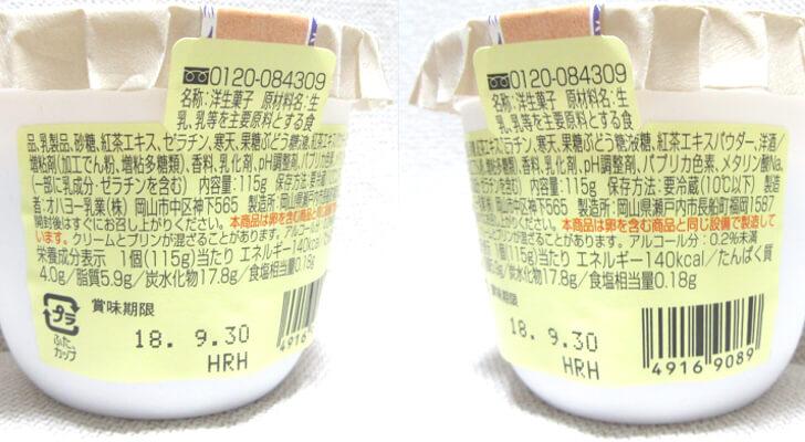 クリームのせジャージー牛乳プリン_003