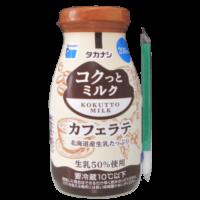 コクっとミルク-カフェラテ_正面