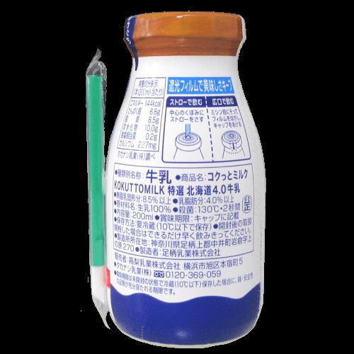 コクっとミルク-特選北海道4.0牛乳の写真2