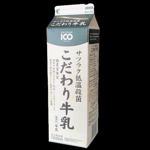 サツラク低温殺菌こだわり牛乳の拡大画像