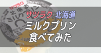 サツラク北海道ミルクプリン_001