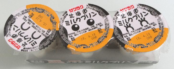 サツラク北海道ミルクプリン_002