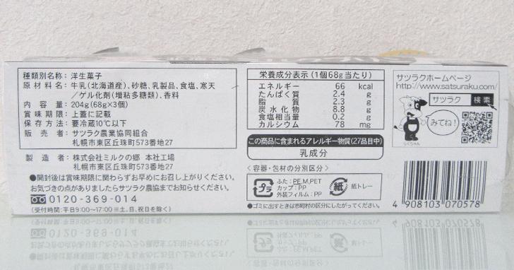 サツラク北海道ミルクプリン_006