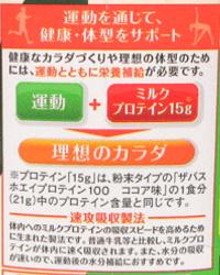 ザバス-ミルクプロテイン脂肪ゼロ_裏面4