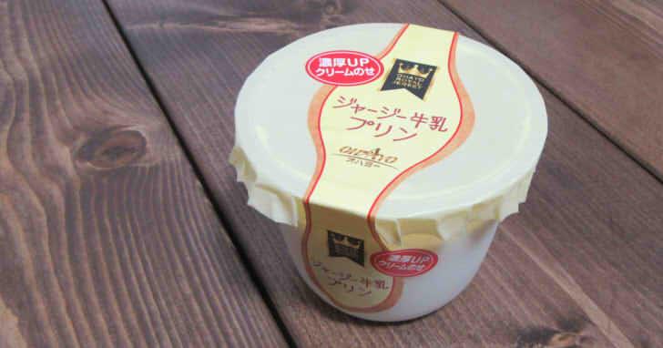 ジャージー牛乳プリン_01