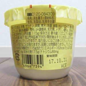 ジャージー牛乳プリン_02