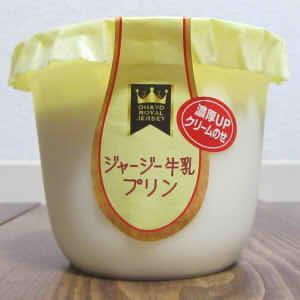 ジャージー牛乳プリン_03