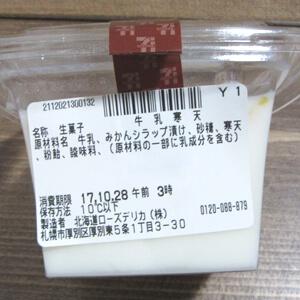 セブンイレブンみかんの牛乳寒天食べてみた_02