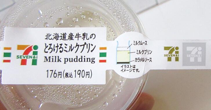 セブンイレブン-とろけるミルクプリン_003