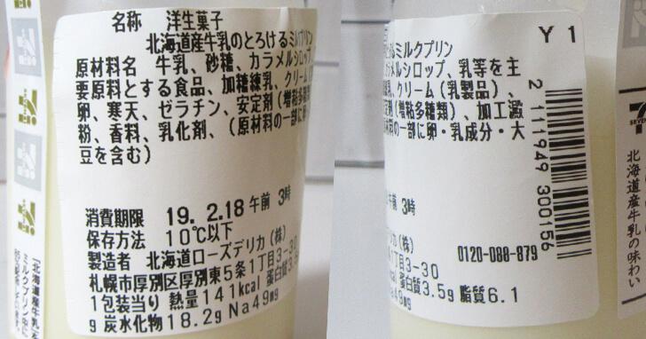 セブンイレブン-とろけるミルクプリン_004