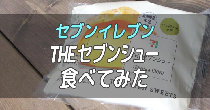セブンイレブンTHEセブンシュー食べてみた_001