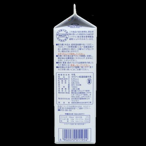 タカナシ-低温殺菌牛乳の写真3