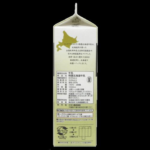 トップバリュセレクト-特選北海道牛乳の写真3