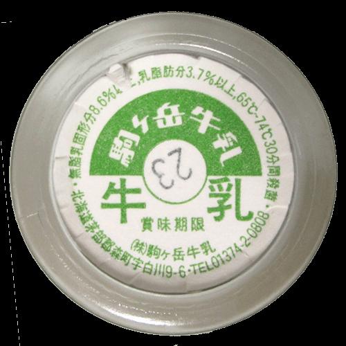 ピタカの森-駒ヶ岳牛乳の写真3