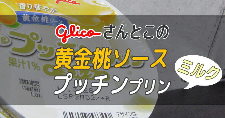 プッチンプリン-香り華やか黄金桃ソース-ミルク_001