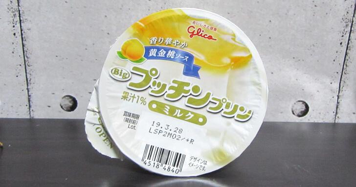 プッチンプリン-香り華やか黄金桃ソース-ミルク_002