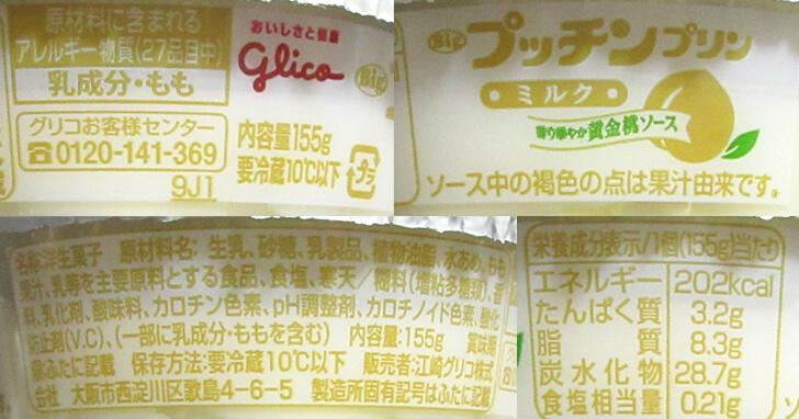 プッチンプリン-香り華やか黄金桃ソース-ミルク_003
