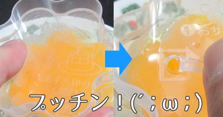プッチンプリン-香り華やか黄金桃ソース-ミルク_008