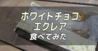 ホワイトチョコエクレア(セブンイレブン)_00