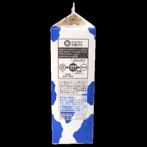 ミルクの郷-成分無調整牛乳の写真2