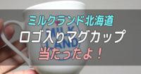 ミルクランド北海道ロゴ入り『マグカップ』が当たったよ_001