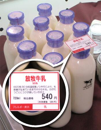ミルク&ナチュラルチーズフェア2018_010_しんむら牧場