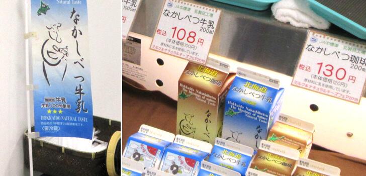 ミルク&ナチュラルチーズフェア2018_011_なかしべつ牛乳