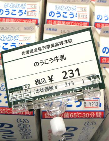 ミルク&ナチュラルチーズフェア2018_013_のうこう牛乳
