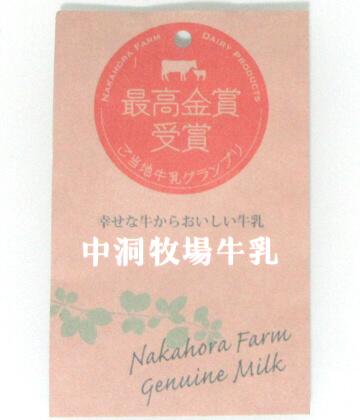 中洞牧場牛乳_003