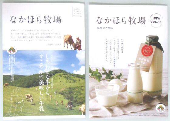 中洞牧場牛乳_008