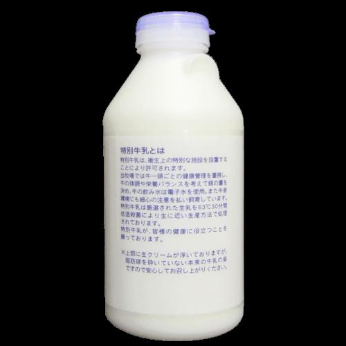 京都の特別牛乳の写真2