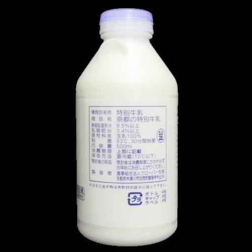京都の特別牛乳の写真3
