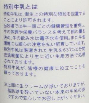 京都の特別牛乳_裏の説明