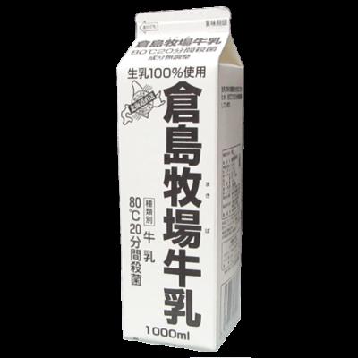倉島牧場牛乳_正面