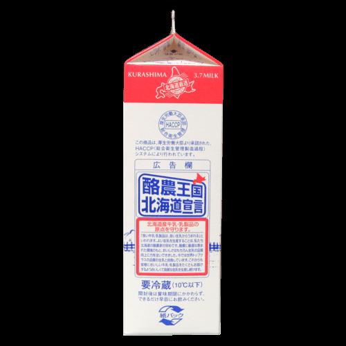 倉島3.7牛乳の写真2